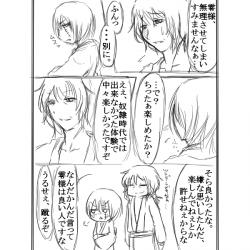 漫画:月之船のお化け屋敷37