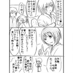 漫画:月之船のお化け屋敷38