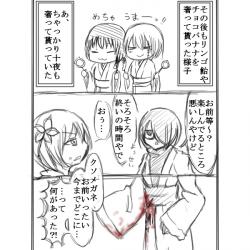 漫画:月之船のお化け屋敷40