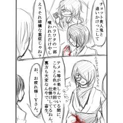 漫画:月之船のお化け屋敷41
