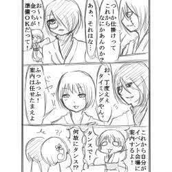 漫画:月之船のお化け屋敷42