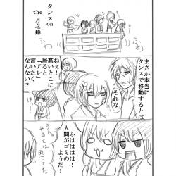 漫画:月之船のお化け屋敷43