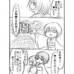 漫画:月之船のお化け屋敷44