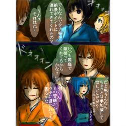 漫画:月之船のお化け屋敷48