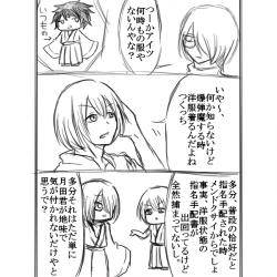漫画:月之船のお化け屋敷~外部編2