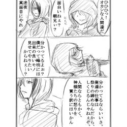 漫画:月之船のお化け屋敷~外部編3