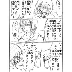 漫画:月之船のお化け屋敷~外部編4
