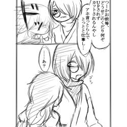 漫画:月之船のお化け屋敷~外部編5