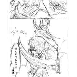 漫画:月之船のお化け屋敷~外部編9
