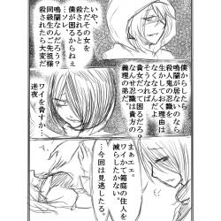 漫画:月之船のお化け屋敷~外部編10