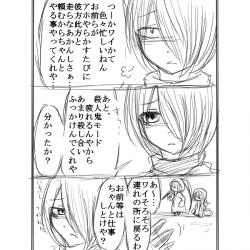 漫画:月之船のお化け屋敷~外部編11