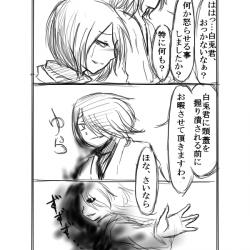 漫画:月之船のお化け屋敷~番外編3