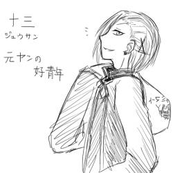 No-012-1:十三