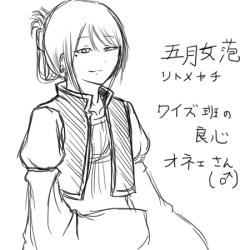 No-013-1:五月女萢