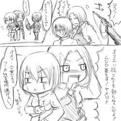落書き漫画:性転換事変8