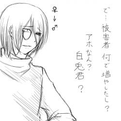 落書き漫画:性転換事変22