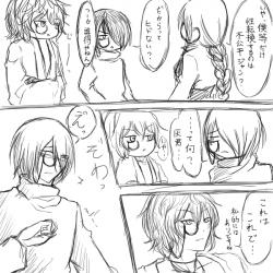 落書き漫画:性転換事変23