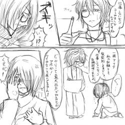 落書き漫画:性転換事変25