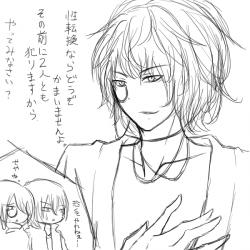 落書き漫画:性転換事変28