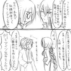 落書き漫画:性転換事変26