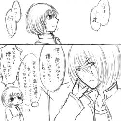 落書き漫画:性転換事変33