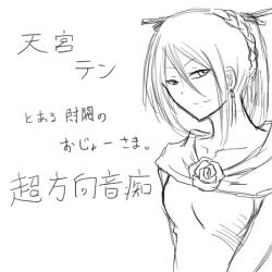 No-015-1:天宮テン