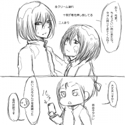 姫男子、弓束3