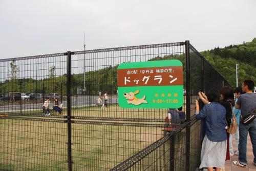 道の駅 京丹波 味夢の星