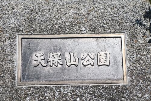 天保山公園