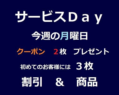 サービスDay202