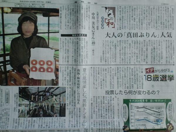 産経新聞ひとの和