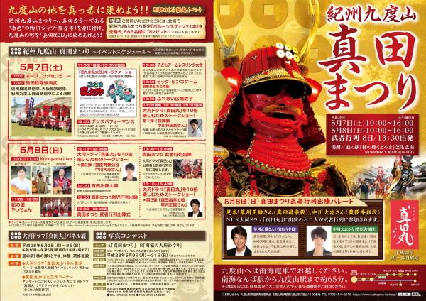 kudoyama-sanada1.jpg