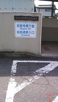目の前が地下道