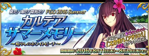 20160809FGO (1)