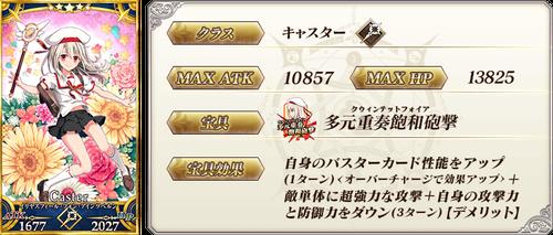 20160908FGO (7)