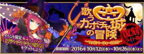 20161011FGOH (1)