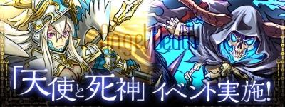 angel_death_201610290002212bb.jpg