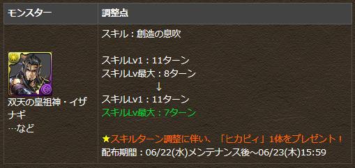 a1_20160621161746c00.jpg