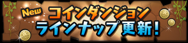 add_coin_dungeon_2016091215483087e.jpg