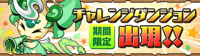 challenge_dungeon_20160929151951547.jpg