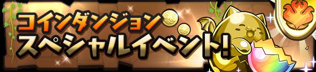 coin_sp_event_20160929152118ec6.jpg