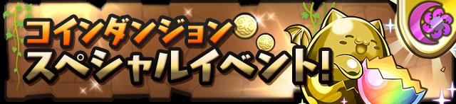 coin_sp_event_dark_20160812154751476.jpg