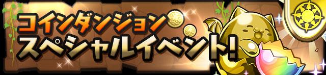 coin_sp_event_light_201604141906092f6.jpg