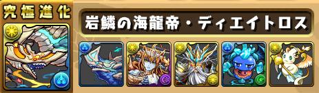 shinka_sozai_20160706204159666.jpg
