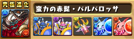 sozai_barbarossa.jpg
