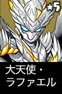 tenshi_1-4.jpg