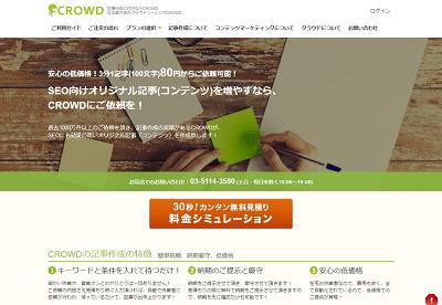 CROWDの記事作成代行サービス