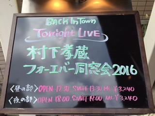 同窓会2016-2