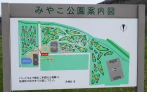 北海道後志 赤井川村 みやこ公園PG (2)