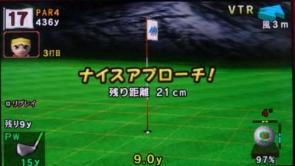 みんなのゴルフ ポータブル1 ユメリビギナーズツアー (13)